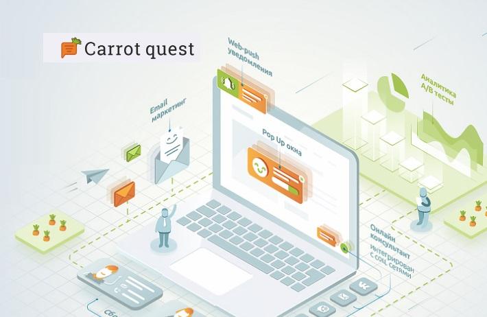 Раскрути свой бизнес с компанией Carrot Quest