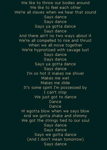 Вы должны танцевать